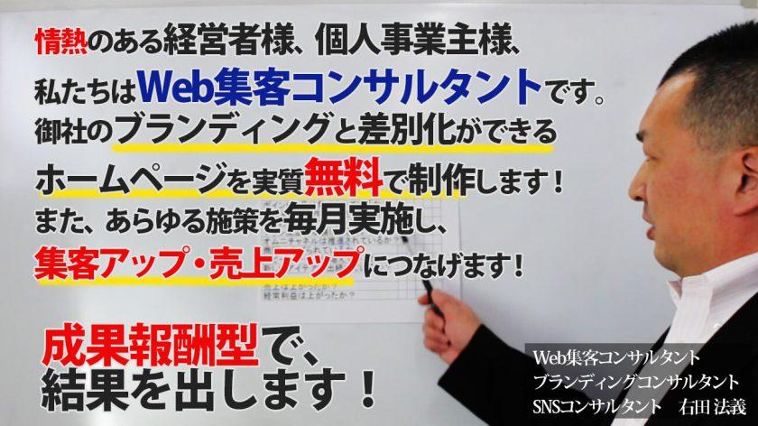 経営コンサルタント右田の自己紹介