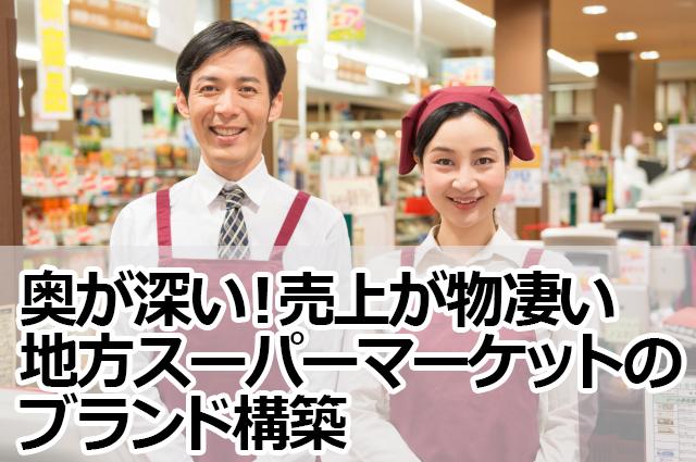 スーパーマーケットのブランド構築