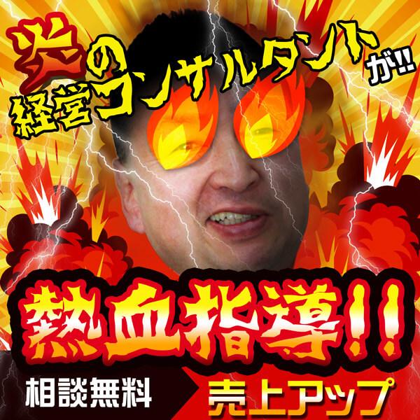 経営コンサルタント右田熱血指導